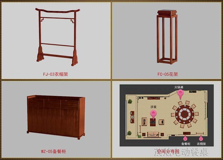 新中式电动moplay体育 --型号:八方盛宴