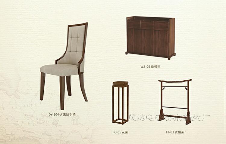 财源广进实木餐椅